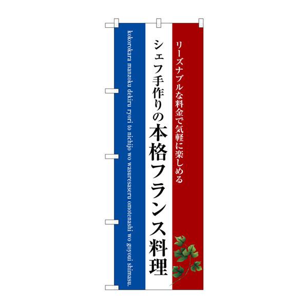 のぼり屋工房 のぼり SNB-3091 本格フランス料理(白地) 33091 (取寄品)