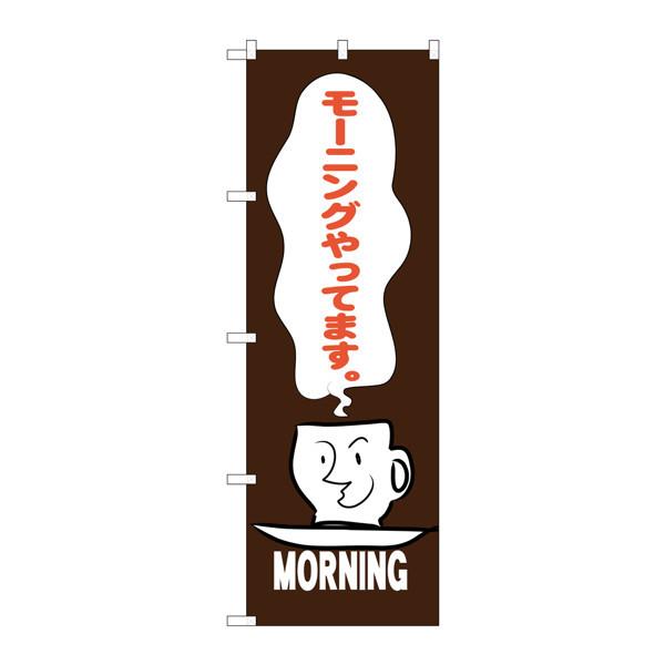 のぼり屋工房 のぼり SNB-3561 モーニングやってます 茶 33561 (取寄品)