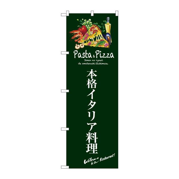 のぼり屋工房 のぼり SNB-3114 本格イタリア料理(緑) 33114 (取寄品)