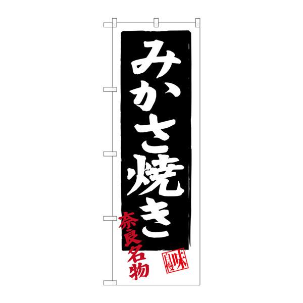 のぼり屋工房 のぼり SNB-3521 みかさ焼き 33521 (取寄品)