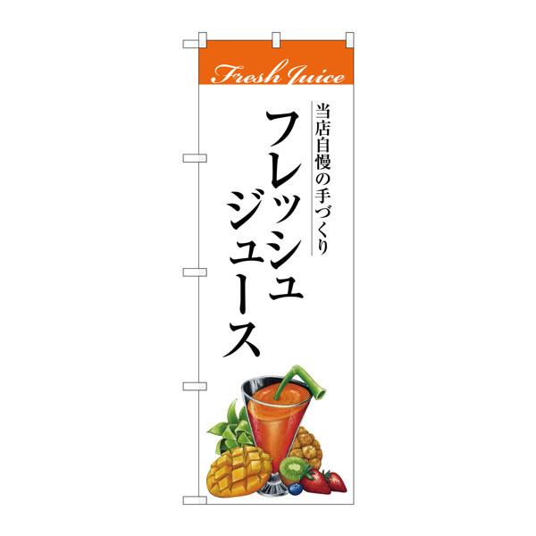 のぼり屋工房 のぼり SNB-3077 フレッシュジュース 33077 (取寄品)