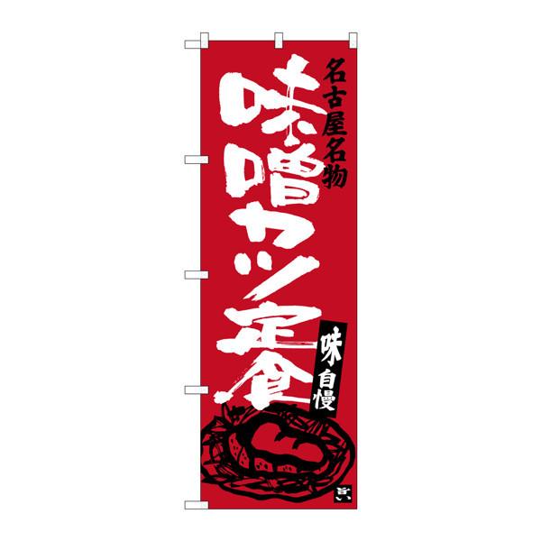 のぼり屋工房 のぼり SNB-3541 味噌カツ定食 33541 (取寄品)