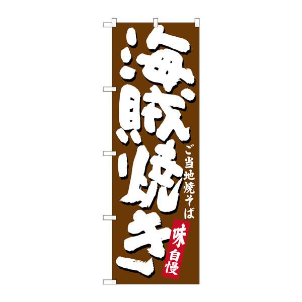 のぼり屋工房 のぼり SNB-3578 海賊焼き 33578 (取寄品)