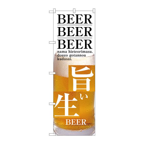 のぼり屋工房 のぼり SNB-3203 旨い生BEER 33203 (取寄品)