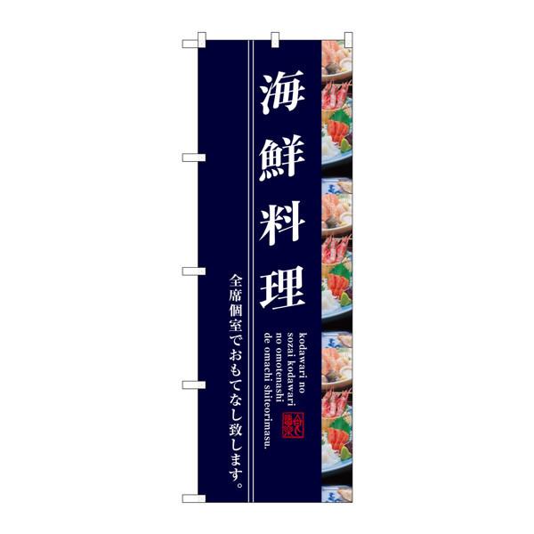 のぼり屋工房 のぼり SNB-3209 海鮮料理 33209 (取寄品)