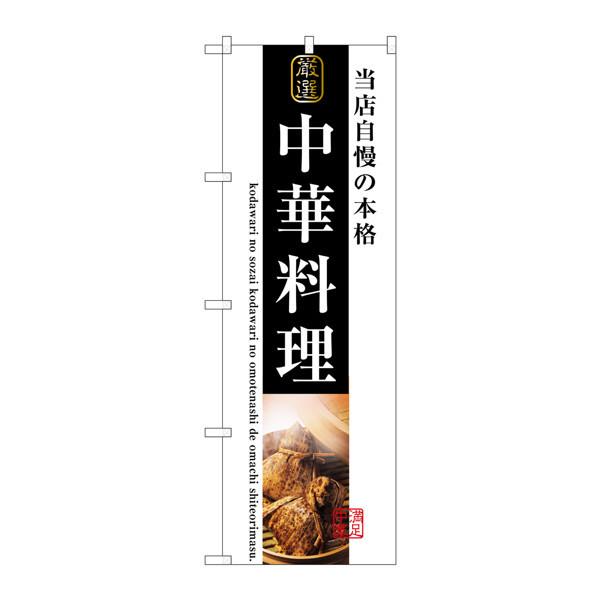のぼり屋工房 のぼり SNB-3210 中華料理 33210 (取寄品)