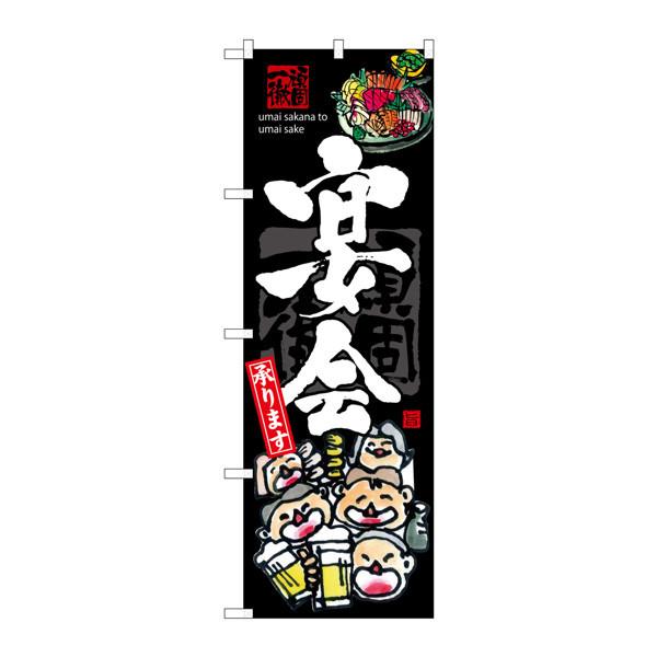 のぼり屋工房 のぼり SNB-3215 宴会 33215 (取寄品)
