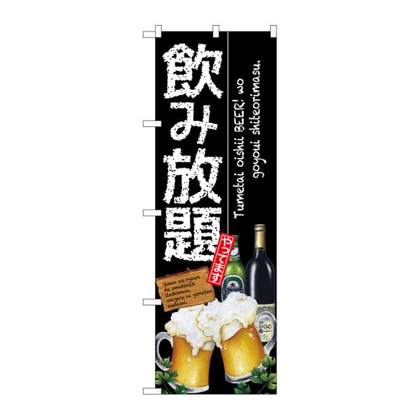 のぼり屋工房 のぼり SNB-3216 飲み放題 33216 (取寄品)