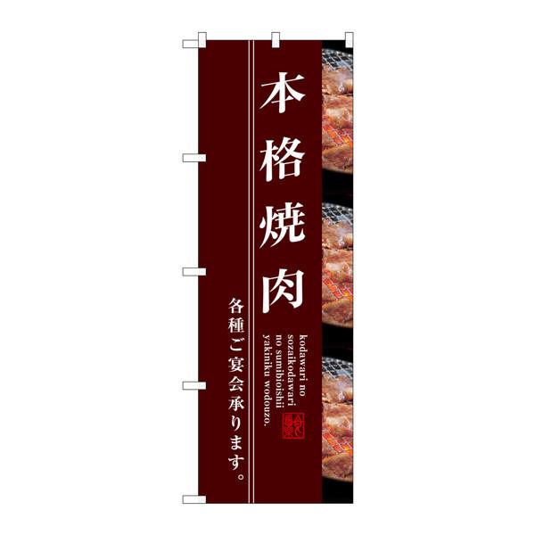 のぼり屋工房 のぼり SNB-3219 本格焼肉 33219 (取寄品)
