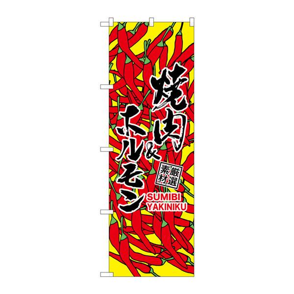 のぼり屋工房 のぼり SNB-3227 焼肉&ホルモン(黄) 33227 (取寄品)