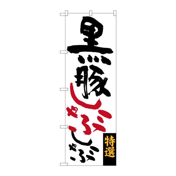 のぼり屋工房 のぼり SNB-3291 黒豚しゃぶしゃぶ 33291 (取寄品)