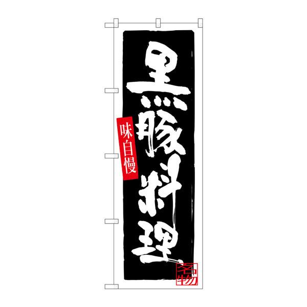 のぼり屋工房 のぼり SNB-3293 黒豚料理 33293 (取寄品)