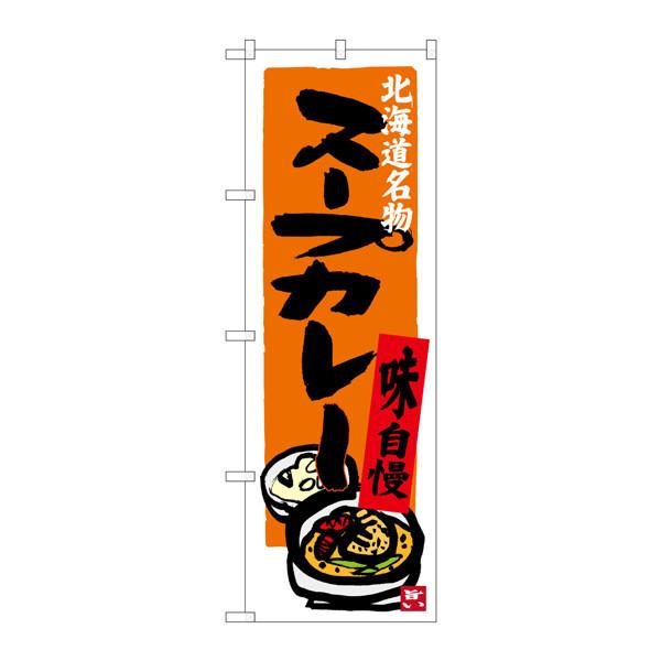 のぼり屋工房 のぼり SNB-3670 スープカレー 33670 (取寄品)