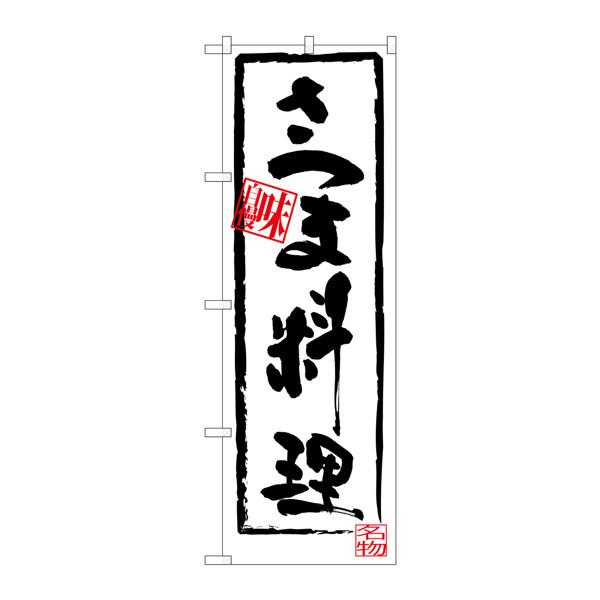 のぼり屋工房 のぼり SNB-3298 さつま料理 33298 (取寄品)