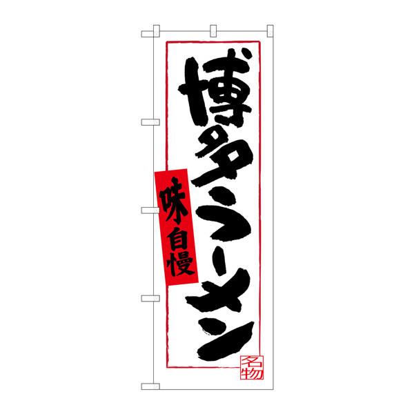 のぼり屋工房 のぼり SNB-3306 博多ラーメン 白地 33306 (取寄品)