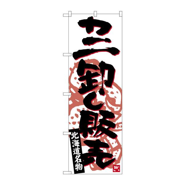のぼり屋工房 のぼり SNB-3690 カニ卸し販売 33690 (取寄品)