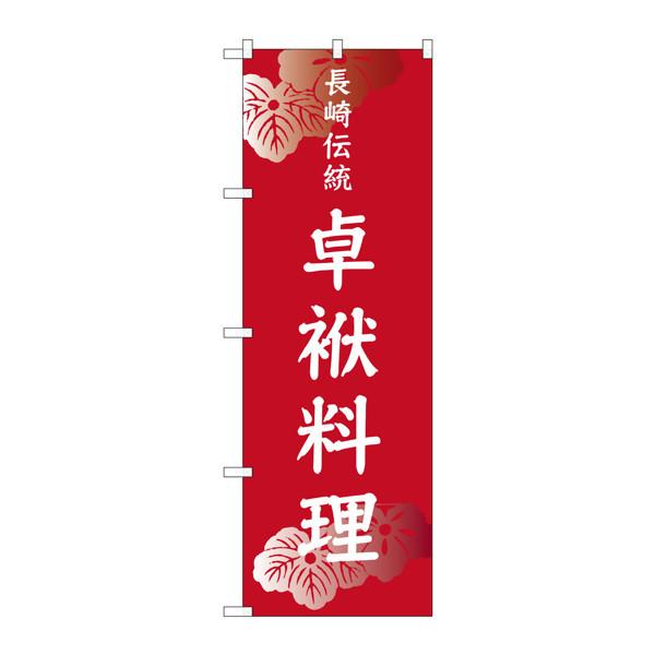 のぼり屋工房 のぼり SNB-3354 卓袱料理 33354 (取寄品)