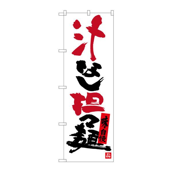 のぼり屋工房 のぼり SNB-3367 汁なし担担麺 33367 (取寄品)