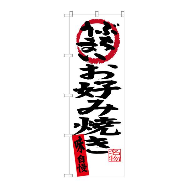 のぼり屋工房 のぼり SNB-3374 お好み焼き味自慢 33374 (取寄品)