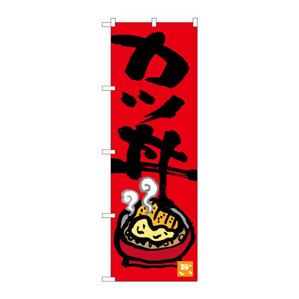 のぼり屋工房 のぼり SNB-3385 カツ丼 33385 (取寄品)