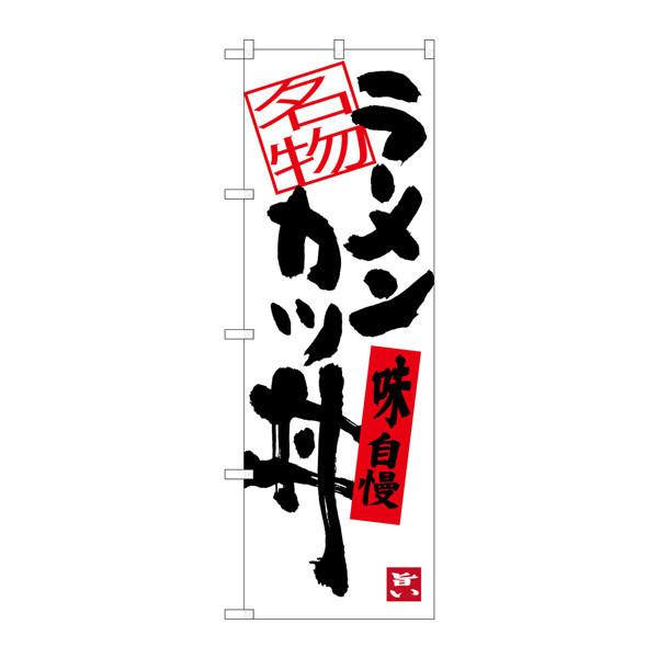 のぼり屋工房 のぼり SNB-3386 ラーメンカツ丼 33386 (取寄品)
