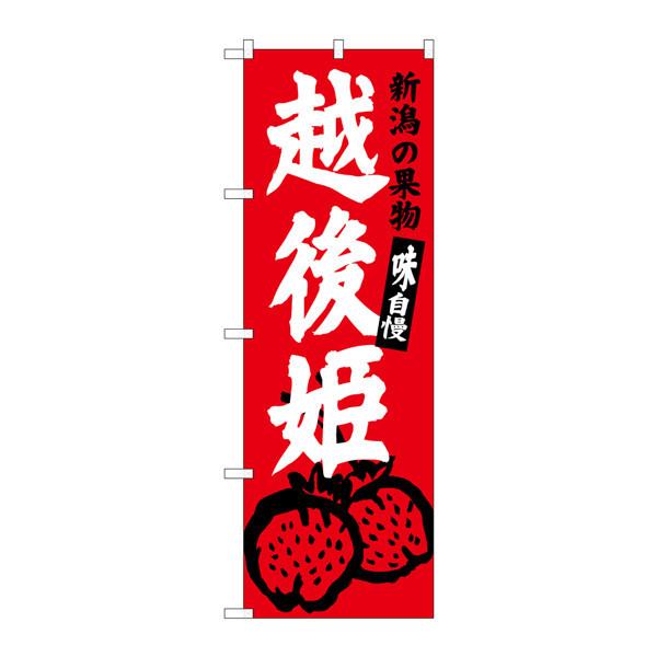のぼり屋工房 のぼり SNB-3753 越後姫 新潟名物 33753 (取寄品)