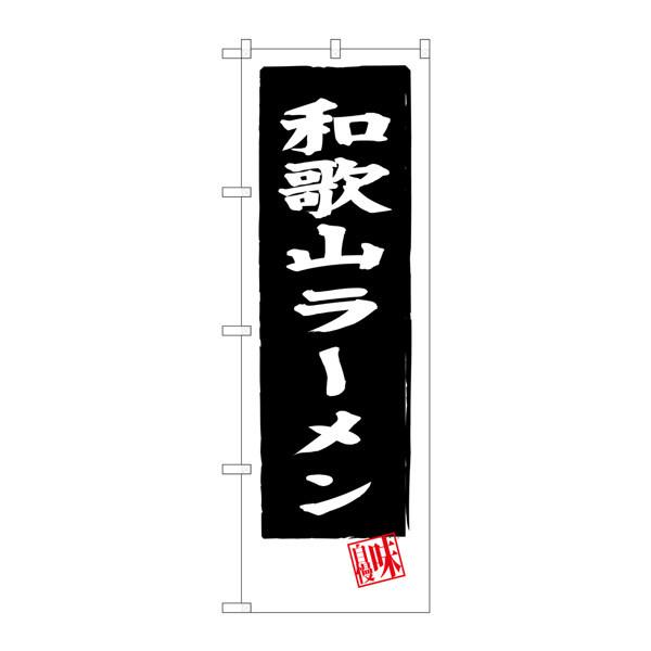 のぼり屋工房 のぼり SNB-3511 和歌山ラーメン(黒地) 33511 (取寄品)