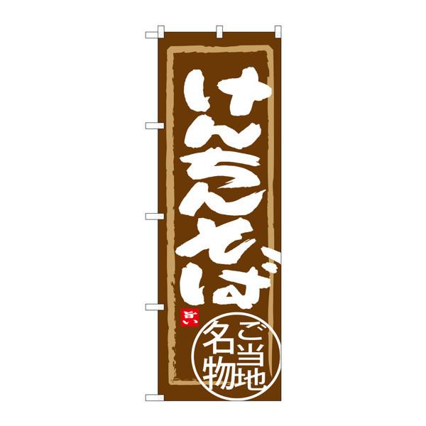 のぼり屋工房 のぼり SNB-3960 けんちんそば 33960 (取寄品)