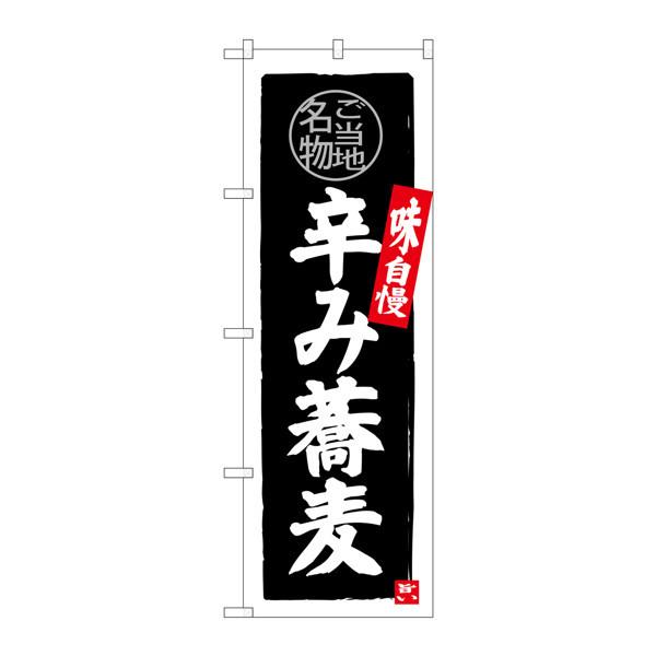 のぼり屋工房 のぼり SNB-3997 辛み蕎麦 33997 (取寄品)