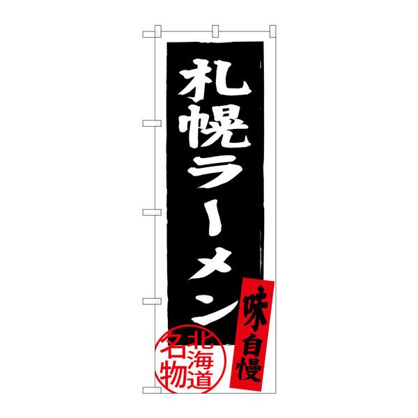 のぼり屋工房 のぼり SNB-3622 札幌ラーメン 黒 33622 (取寄品)