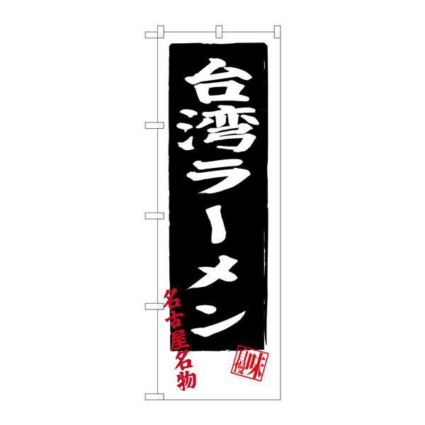 のぼり屋工房 のぼり SNB-3531 台湾ラーメン 33531 (取寄品)