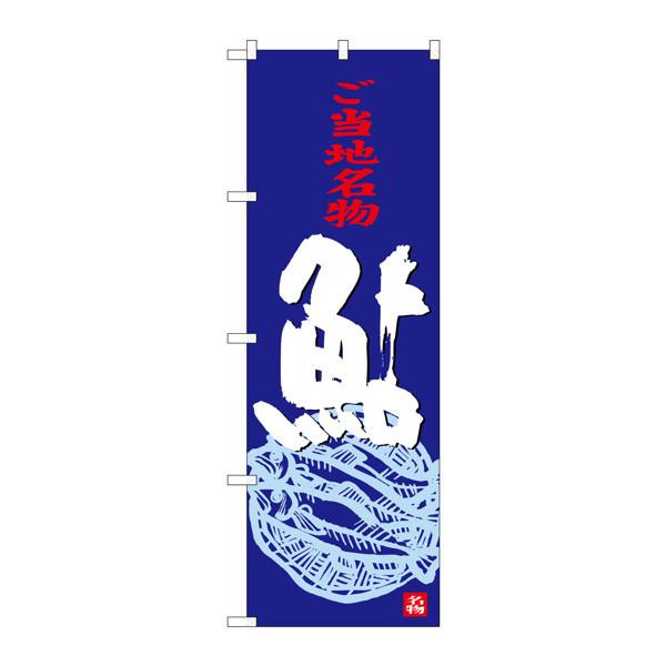 のぼり屋工房 のぼり SNB-3929 鮎 33929 (取寄品)