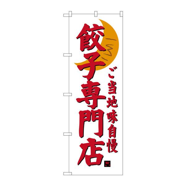 のぼり屋工房 のぼり SNB-3936 餃子専門店 33936 (取寄品)