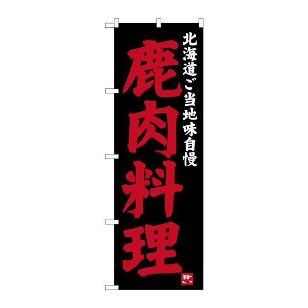 のぼり屋工房 のぼり SNB-3653 鹿肉料理 33653 (取寄品)