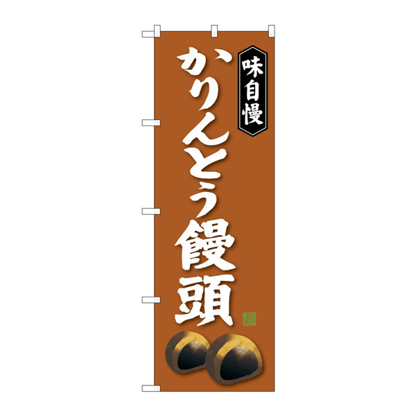 のぼり屋工房 のぼり SNB-4041 かりんとう饅頭 34041 (取寄品)