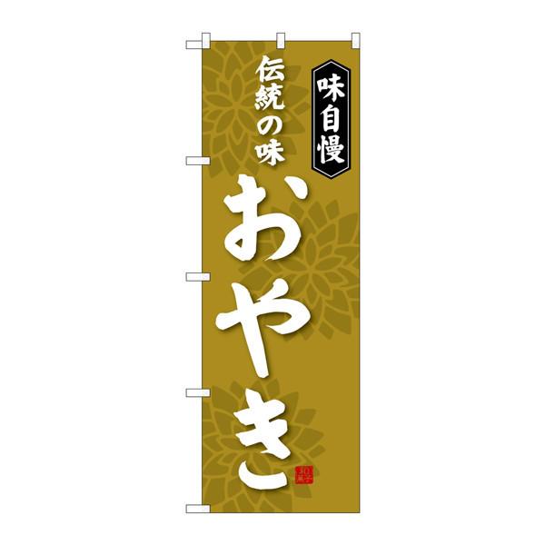 のぼり屋工房 のぼり SNB-4049 おやき 34049 (取寄品)