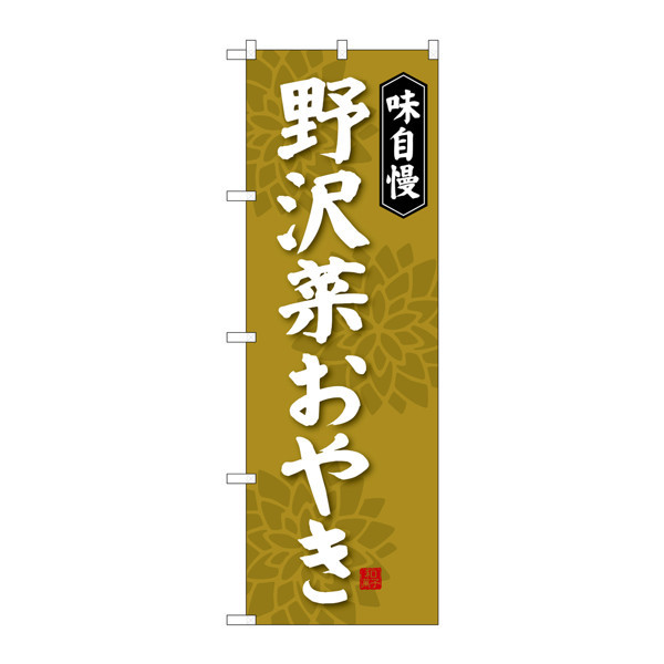 のぼり屋工房 のぼり SNB-4050 野沢菜おやき 34050 (取寄品)