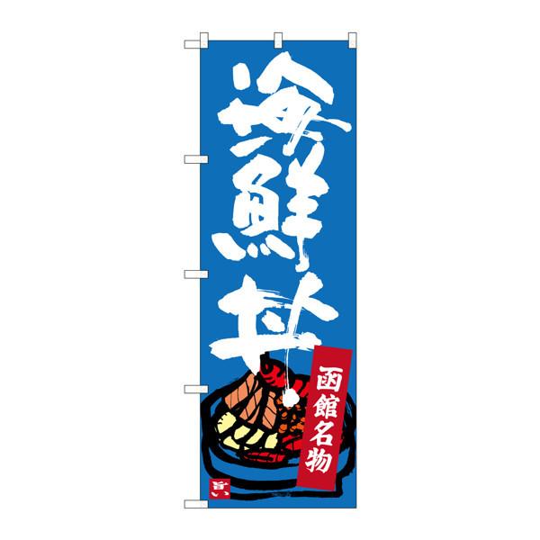 のぼり屋工房 のぼり SNB-3663 函館名物 海鮮丼 33663 (取寄品)