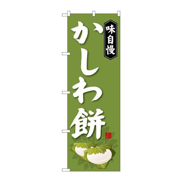 のぼり屋工房 のぼり SNB-4053 かしわ餅 34053 (取寄品)