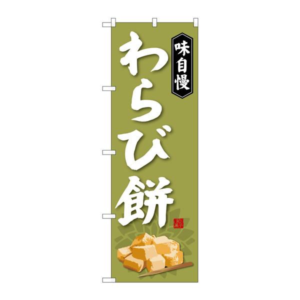 のぼり屋工房 のぼり SNB-4065 わらび餅 34065 (取寄品)