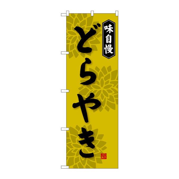 のぼり屋工房 のぼり SNB-4069 どらやき 34069 (取寄品)