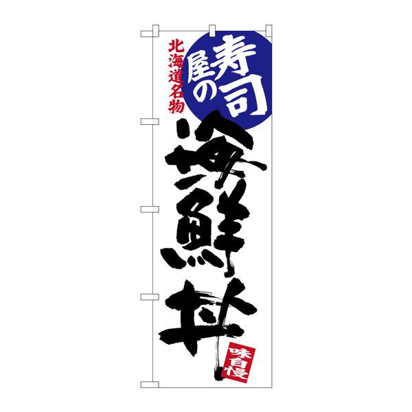 のぼり屋工房 のぼり SNB-3693 寿司屋の海鮮丼 33693 (取寄品)