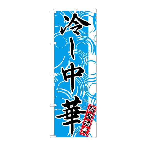 のぼり屋工房 のぼり SNB-4120 冷し中華 期間限定 34120 (取寄品)