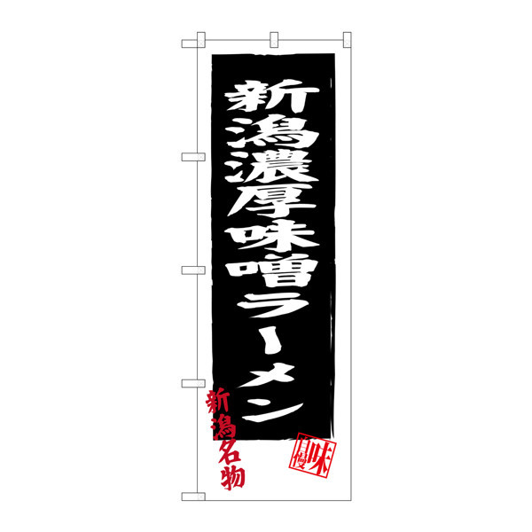 のぼり屋工房 のぼり SNB-3746 新潟濃厚味噌ラーメン 33746 (取寄品)