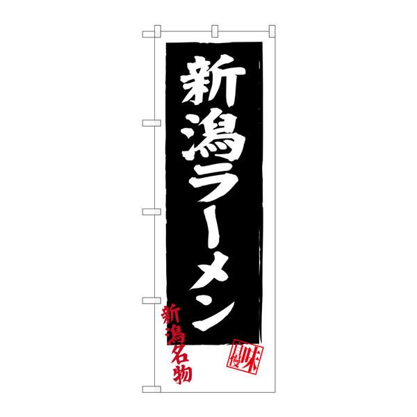 のぼり屋工房 のぼり SNB-3748 新潟ラーメン 33748 (取寄品)