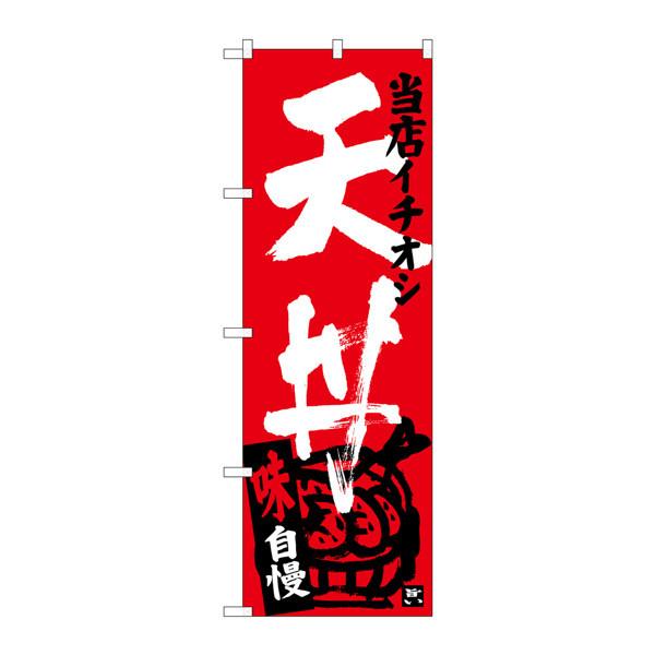 のぼり屋工房 のぼり SNB-3711 天丼 当店イチオシ 33711 (取寄品)