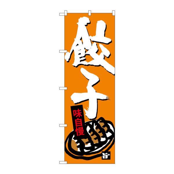 のぼり屋工房 のぼり SNB-4090 餃子 34090 (取寄品)