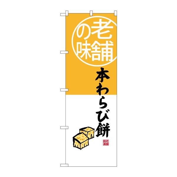 のぼり屋工房 のぼり SNB-4160 本わらび餅 老舗の味 34160 (取寄品)