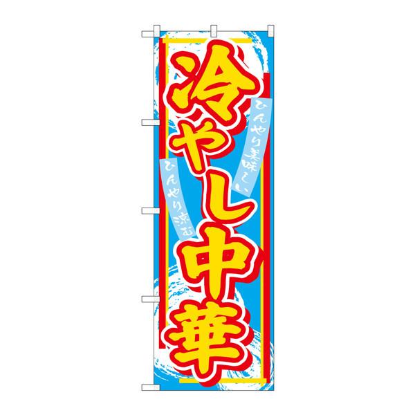 のぼり屋工房 のぼり SNB-4113 冷やし中華 34113 (取寄品)
