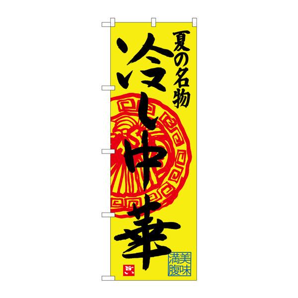 のぼり屋工房 のぼり SNB-4115 冷し中華 34115 (取寄品)